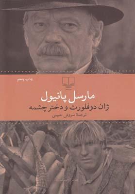 ژان دو فلورت و دختر چشمه (جهان كلاسيك)،(شميز،رقعي،چشمه)