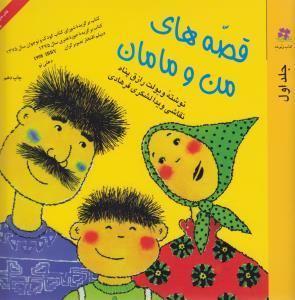 قصه هاي من و مامان 1 (شميز،خشتي بزرگ،چشمه)
