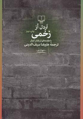 زخمي (جهان نو)،(شميز،رقعي،چشمه)