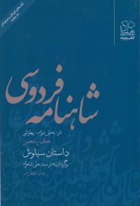شاهنامه فردوسي 5 (داستان سياوش)،(شميز،رقعي،چشمه)