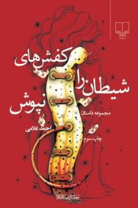 كفش هاي شيطان را نپوش (جهان تازه ي داستان 7)،(شميز،رقعي،چشمه)