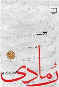 رمادي(چشمه)