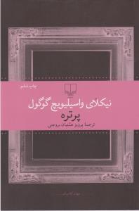 پرتره (جهان كلاسيك)،(شميز،رقعي،چشمه)