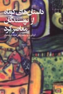 داستان هاي كوتاه از نويسندگان معاصر كرد (شميز،رقعي،چشمه)