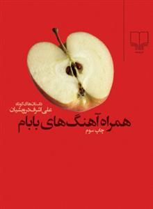همراه آهنگ هاي بابام(چشمه)