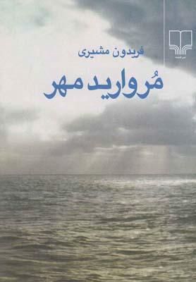 مرواريد مهر (شميز،جيبي،چشمه)