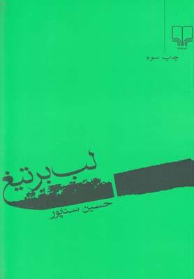 لب بر تيغ (شميز،رقعي،چشمه)