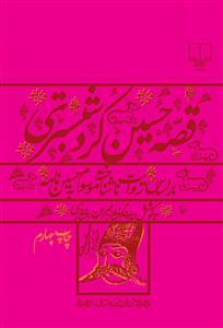 قصه حسين كرد شبستري(چشمه)