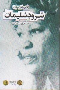 سرود سليمان (جهان نو)،(شميز،رقعي،چشمه)