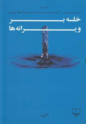 خلسه بر ويرانه ها (شعر جهان)،(شميز،رقعي،چشمه)