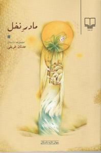 جهان تازه ي داستان (مادر نخل)،(شميز،رقعي،چشمه)