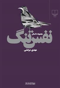 جهان تازه ي داستان (نفس تنگ)،(شميز،رقعي،چشمه)