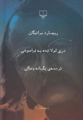 دري لولاشده به فراموشي (شعر جهان)،(شميز،رقعي،چشمه)