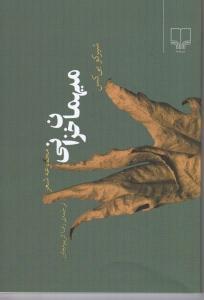 ميهمان خزاني (مجموعه شعر)،(شميز،رقعي،چشمه)