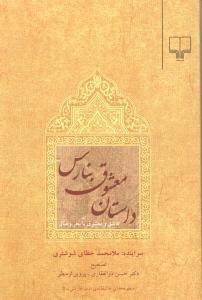 داستان معشوق بنارس:عاشق و معشوق يا بحر وصال (منظومه هاي عاشقانه ي ادب فارسي 5)،(شميز،رقعي،چشمه)