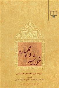 خورشيد و مهپاره (منظومه هاي عاشقانه ي ادب فارسي 2)،(شميز،رقعي،چشمه)