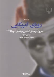 روياي آمريكايي/ش/چشمه