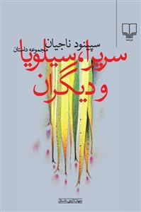 جهان تازه ي داستان (سريرا،سيلويا و ديگران)،(شميز،رقعي،چشمه)