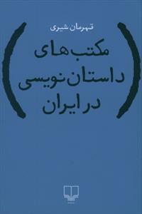 مكتب هاي داستان نويسي در ايران (شميز،رقعي،چشمه)