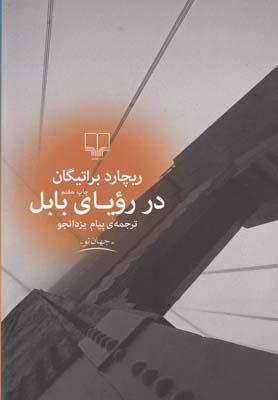 در روياي بابل (جهان نو)،(شميز،رقعي،چشمه)