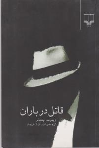 قاتل در باران (شميز،رقعي،چشمه)