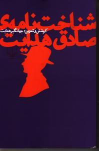 شناخت نامه ي صادق هدايت (شميز،رقعي،چشمه)