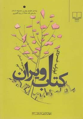 كتاب ويران (جهان تازه ي داستان63)،(شميز،رقعي،چشمه)