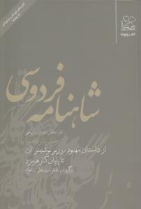 شاهنامه فردوسي15 (از داستان مهبود،وزير نوشينروان تا پايان كار هرمزد)،(شميز،رقعي،چشمه)