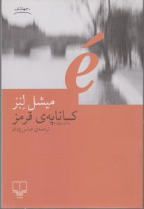 كاناپه ي قرمز (جهان نو)،(شميز،رقعي،چشمه)