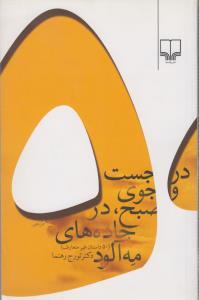 در جست و جوي صبح،در جاده هاي مه آلود (50 داستان غير متعارف)،(شميز،رقعي،چشمه)