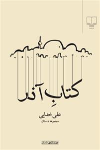 كتاب آذر (جهان تازه ي داستان)،(شميز،رقعي،چشمه)