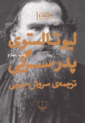پدر سرگي (شميز،رقعي،چشمه)