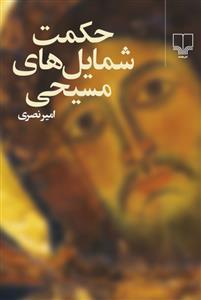 حكمت شمايل هاي مسيحي (شميز،رقعي،چشمه)