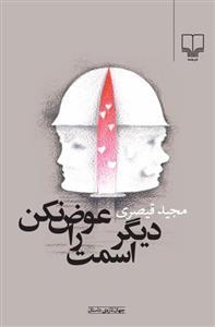 ديگر اسمت را عوض نكن (جهان تازه ي داستان51)،(شميز،رقعي،چشمه)