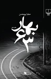 بهار 63 (كتاب هاي قفسه ي آبي)،(شميز،رقعي،چشمه)