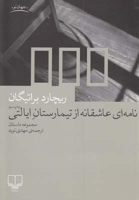 نامه اي عاشقانه از تيمارستان ايالتي(چشمه)