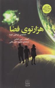 هزار توي فضا(ادامه ي شياطين فضا)(چشمه)