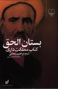 بستان الحق (كتاب مملكت داري)،(شميز،رقعي،چشمه)