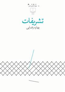 تشريفات (جهان تازه ي شعر 3)،(شميز،رقعي،چشمه)