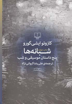 شبانه ها (جهان نو)،(شميز،رقعي،چشمه)