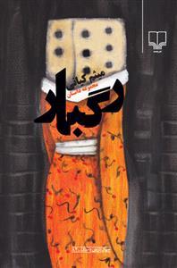 رگبار (جهان تازه ي داستان)،(شميز،رقعي،چشمه)