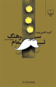 سرهنگ تمام (جهان تازه ي داستان96)،(شميز،رقعي،چشمه)