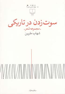 سوت زدن در تاريكي (مجموعه شعر)،(شميز،رقعي،چشمه)