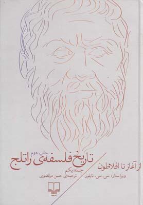 تاريخ فلسفه ي راتلج 1 (از آغاز تا افلاطون)،(زركوب،رقعي،چشمه)