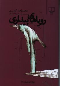جهان تازه ي داستان (روياهاي بيداري)،(شميز،رقعي،چشمه)