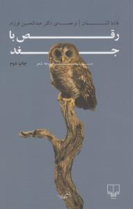 رقص با جغد (مجموعه شعر)،(شميز،رقعي،چشمه)