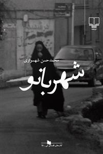 شهربانو (كتاب هاي قفسه ي آبي)،(شميز،رقعي،چشمه)