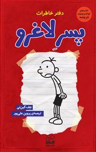 دفتر خاطرات پسر لاغرو 1(چشمه)
