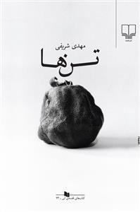 تن ها (كتاب هاي قفسه ي آبي)،(شميز،رقعي،چشمه)