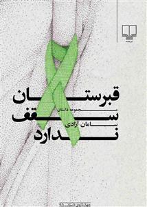 قبرستان سقف ندارد (شميز،رقعي،چشمه)